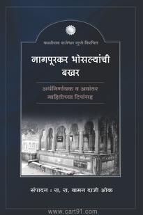 Nagpurkar Bhosalyanchi Bakhar