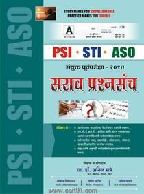 PSI STI ASO Sanyukt pariksha 2017 Sarav Prashnsanch