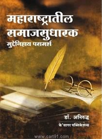 Maharashtratil Samajsudharak Muddenihay Paramarsha
