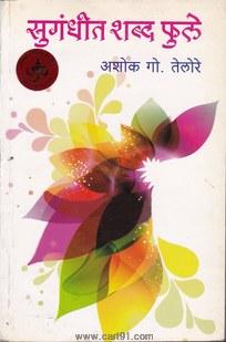 Sugandhit Shabda Phule