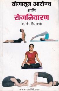 Yogatun Arogya Aani Rognivaran
