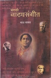 मराठी नाट्यसंगीत