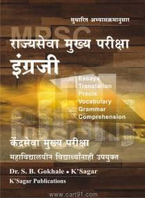 Rajyaseva Mukhya Pariksha Ingraji