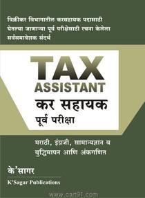Tax Assistant Purva Pariksha