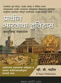 प्राचीन भारताचा इतिहास वस्तुनिष्ठ स्वरूपात