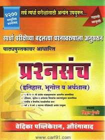 Prashnsanch (Itihas, Bhugol va Arthshastra)