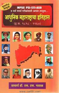 Adhunik Maharashtracha Itihas Kailash publication
