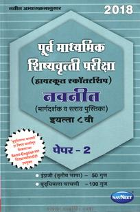 8th Standard | Eighth Standard Books Online | Cart91