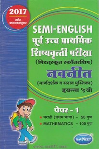 Semi - English Purva Uchha Prathamik Shishyavrutti Pariksha (Middle School Scholarship) Std. 5 Paper - 1