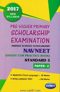 Pre- Higher Primary Scholarship Examination  (Middle School Scholarship) Std. 5 Paper - 2