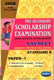 Pre - Secondary Scholarship Examination (High School Scholarship) Std. 8 Paper - 1