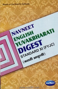 English Yuvakbharati Digest (Std. 11th)
