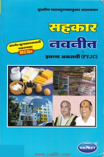 11th Std Books | Maharashtra Eleventh Std Textbook | Cart91