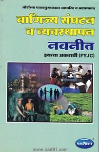 Vanijya Sanghatan va Vyavsthapan (Std. 11th)