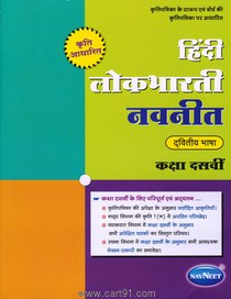 Hindi Lokbharati (Std. 10th)