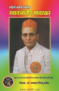 Pahile Aani Ekmev Swatantryaveer Savarkar