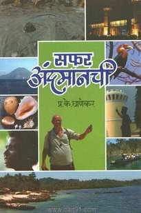 Safar Andamanchi