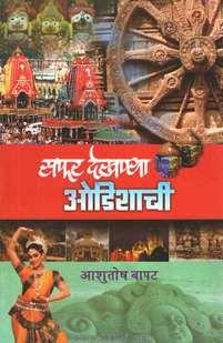 Safar Dekhanya Odishachi