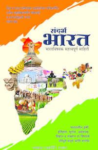 Sandarbha Bharat