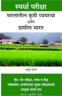 Bharatatil Krushi Vyavstha Aani Gramin Bharat