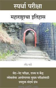 महाराष्ट्राचा इतिहास