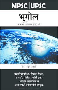 MPSC UPSC Bhugol