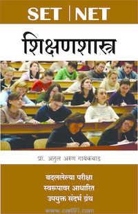 SET NET Shikshanshastra