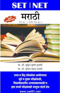 SET NET Marathi