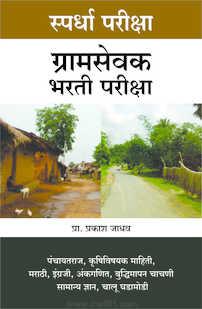 Gramsevak Bharati Pariksha