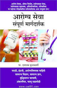 आरोग्य सेवा संपूर्ण मार्गदर्शक