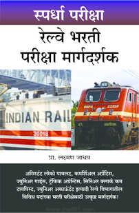 Railway Bharti Pariksha Margadarshak