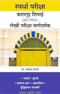 Karagruh Shipai (Purush/Mahila) Lekhi Pariksha Margadarshak