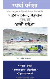 Vahanchalak, Gruhapal (Purush/Stri) Bharti Pariksha