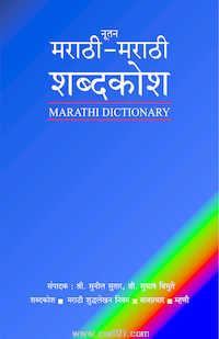 Nutan Marathi-Marathi Shabdakosh