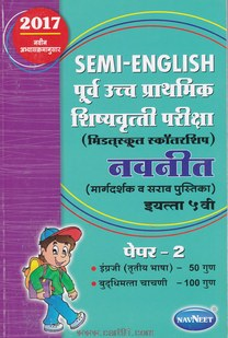 Semi - English Purva Uchha Prathamik Shishyavrutti Pariksha (Middle School Scholarship) Std. 5 Paper - 2