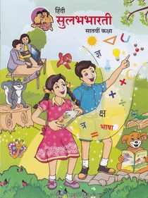 Hindi Sulabhabharati (Marathi, English 7th Std Maharashtra Board)