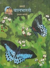 Marathi Balbharati (Marathi 7th Std Maharashtra Board)