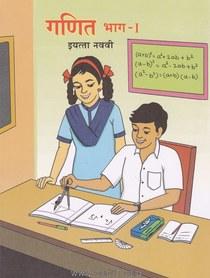 Ganit Bhag I (Marathi 9th Std Maharashtra Board)