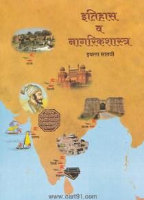 इतिहास व नागरिकशास्त्र (मराठी ७ वी महाराष्ट्र बोर्ड)