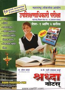 Upshikshanadhikari Pariksha Paper 1 Aani 2