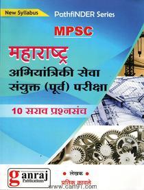 Maharashtra Abhiyantriki Seva Sanyukta (Purva) Pariksha