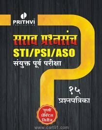 Sarav Prashnsanch STI PSI ASO Sanyukta Purva Pariksha