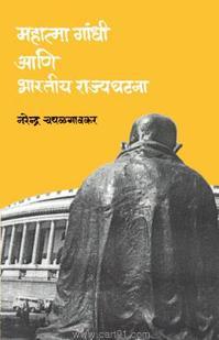 महात्मा गांधी आणि भारतीय राज्यघटना