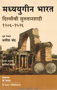Madhyayugin Bharat (1206-1526) Khand -I