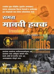 Samagra Manavi Hakk