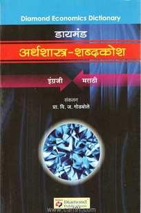 Diamond Arthashastra Shabdkosh