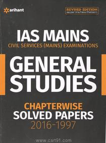 General Studies Chaperwise Solved papers 2016-1997