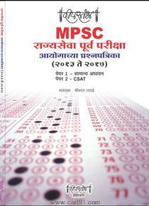 MPSC Rajyaseva purv pariksha Ayogachya Prashnpatrika (2013-2017)