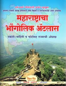 Maharashtracha Bhugolik Atlas