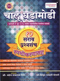 Chalu Ghdamodi 10 Sarav Prashnsanch
